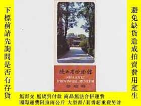 二手書博民逛書店門票-陝西省博物館參觀卷原價0.罕見21290
