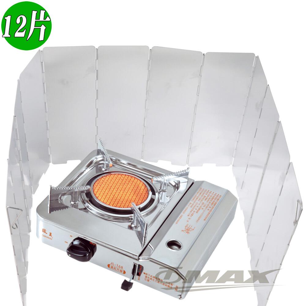 omax12片鋁合金摺疊攜帶式擋風板
