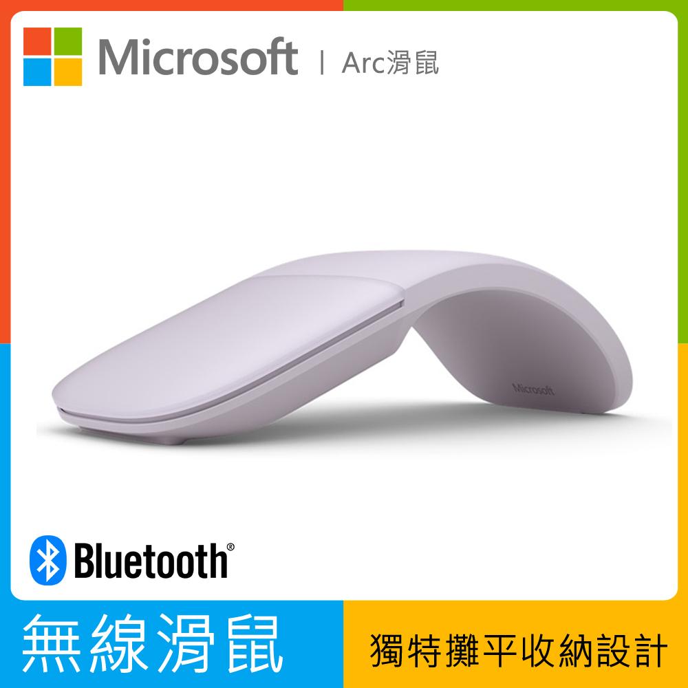 ★快速到貨★微軟 Microsoft Arc 滑鼠 (丁香紫)