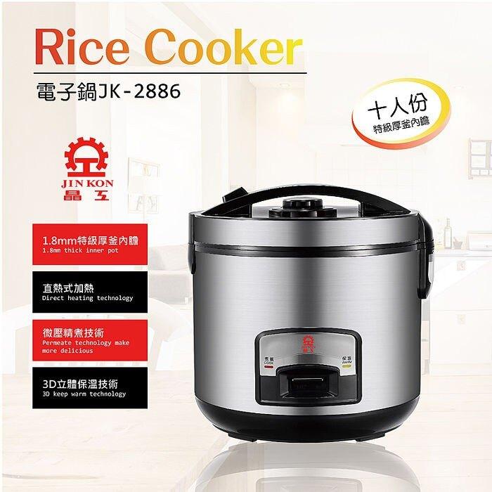 晶工JK-2886厚釜電子鍋(10人份)
