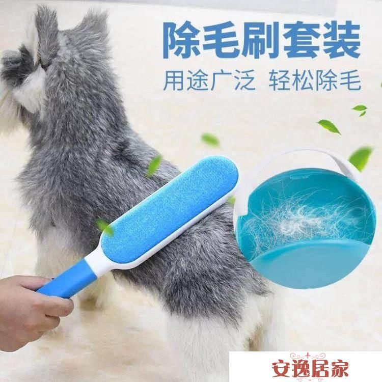 寵物貓咪除毛器貓毛狗毛清理器衣服除毛粘毛除毛神器貓咪寵物用品 【安逸居家】