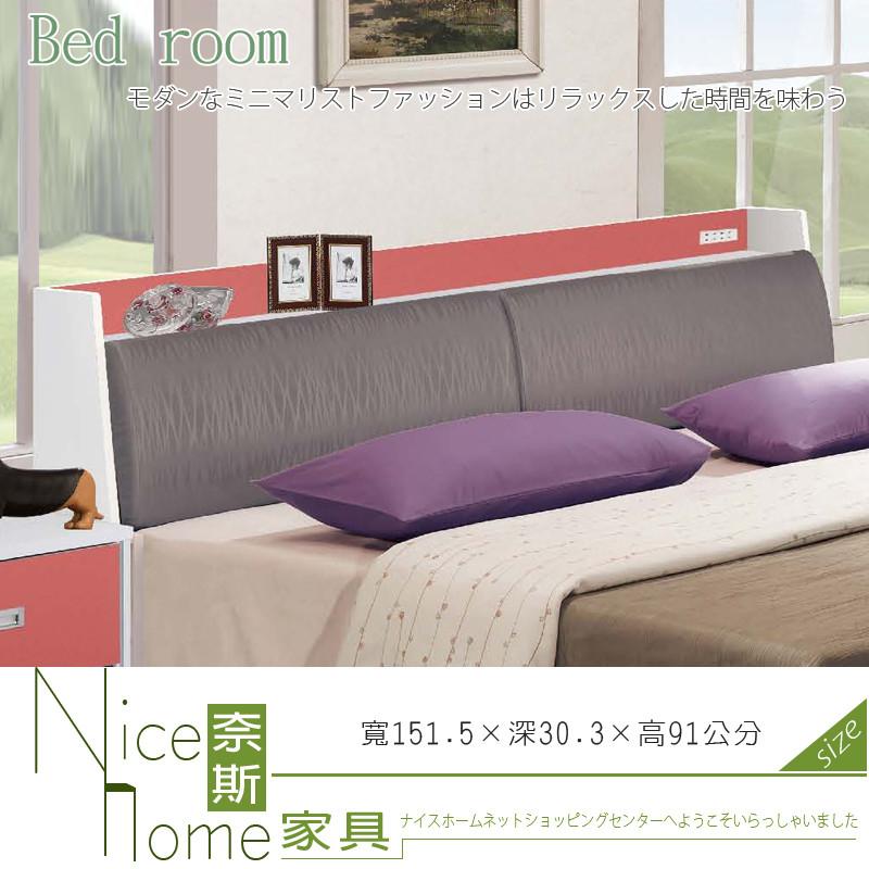 奈斯家具nice153-02-hf 粉紅5尺床頭(827)