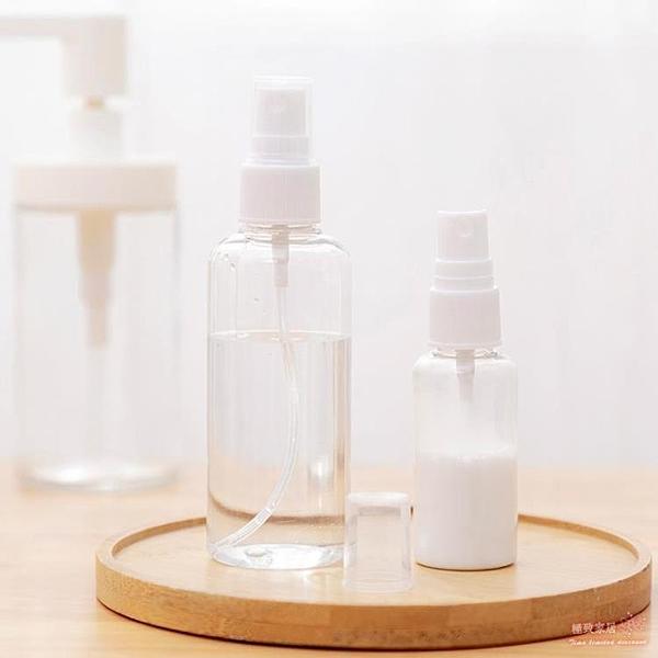 旅行分裝瓶 旅噴瓶小噴壺化妝品噴霧瓶補水細霧噴水瓶空瓶子【快速出貨】