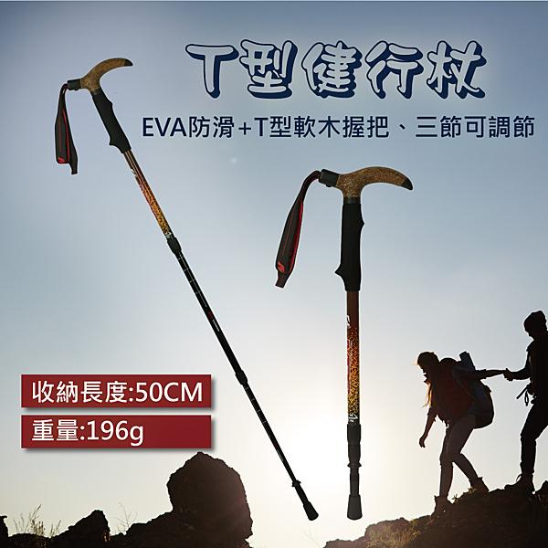JORDON EVA防滑 T型健行杖
