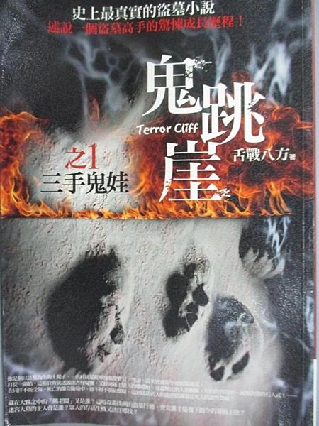 【書寶二手書T9/一般小說_BGS】鬼跳崖. 1, 三手鬼娃_舌戰八方作