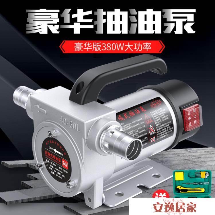 正反轉油泵12V24V220V直流加油泵吸油機電動抽油泵柴油自吸泵【安逸居家】