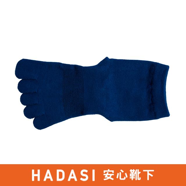 【HADASI】五趾除臭短襪(藍)25-27CM