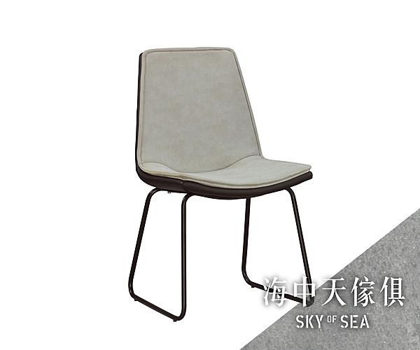 {{ 海中天休閒傢俱廣場 }} G-23 摩登時尚 餐椅系列 532-3 雅奴斯餐椅(淺灰布)