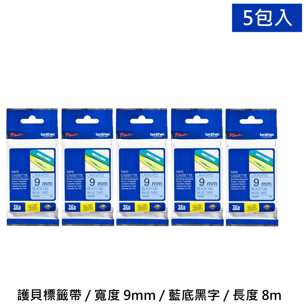 brother tze-521 原廠護貝標籤帶 9mm 藍底黑字  (5入組)