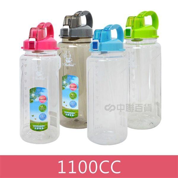 台灣製造  tritan 休閒壺 1100c.c 不含雙酚a 水壺/水瓶/水杯