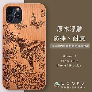 Woodu iPhone手機殼11/11Pro/11ProMax 蜂鳥iPhone 11