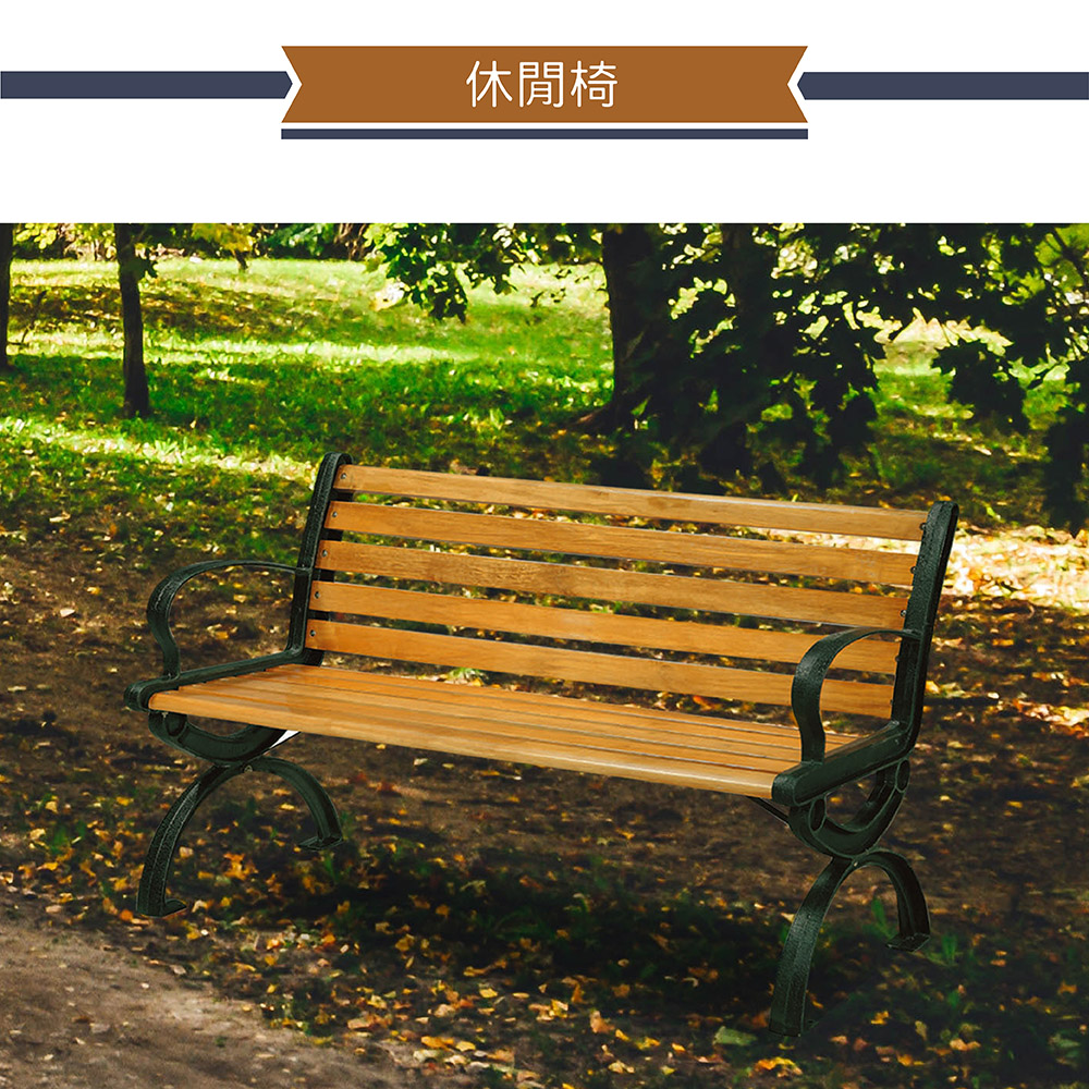 IHouse-A型 4尺公園椅