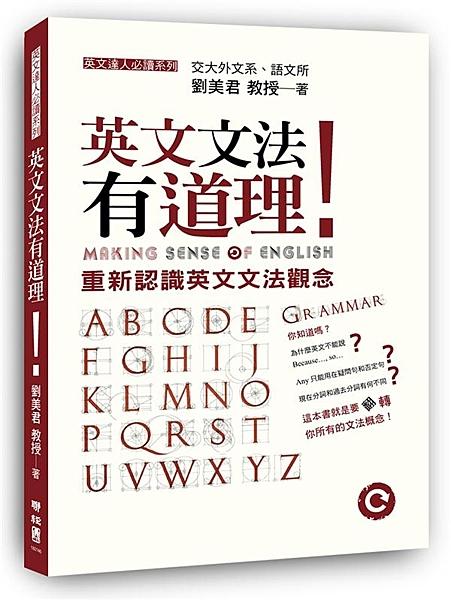 (二手書)英文文法有道理!:重新認識英文文法觀念