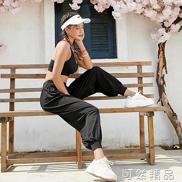 運動褲女寬鬆束腳夏薄款健身瑜伽褲速干ins潮休閒顯瘦透氣跑步褲