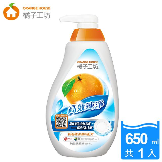 橘子工坊 家用清潔類高效速淨碗盤洗滌液650ml