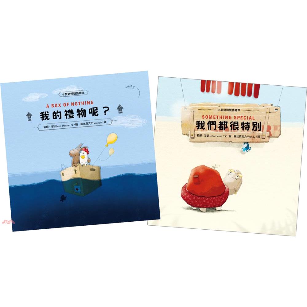 《水滴》聽英文養出好品格•中英雙語CD繪本套書(我的禮物呢?+我們都很特別)(精裝)[79折]
