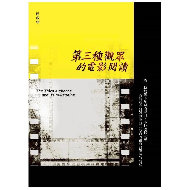第三種觀眾的電影閱讀 The Third Audience and Film-Reading[電影苑F20]