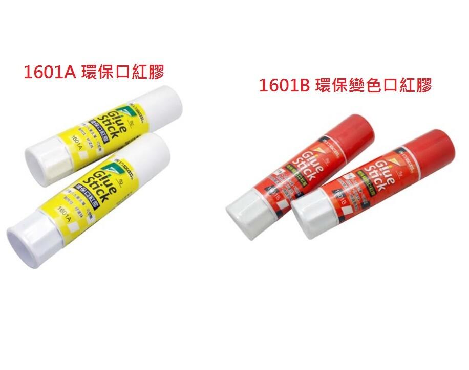 成功 1601b 環保變色口紅膠 8g / 1601a 環保口紅膠8g 1入5個