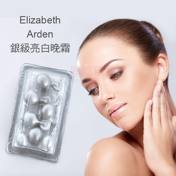 elizabeth arden 雅頓 銀級亮白晚霜 7顆入/單個 試用包 旅行包