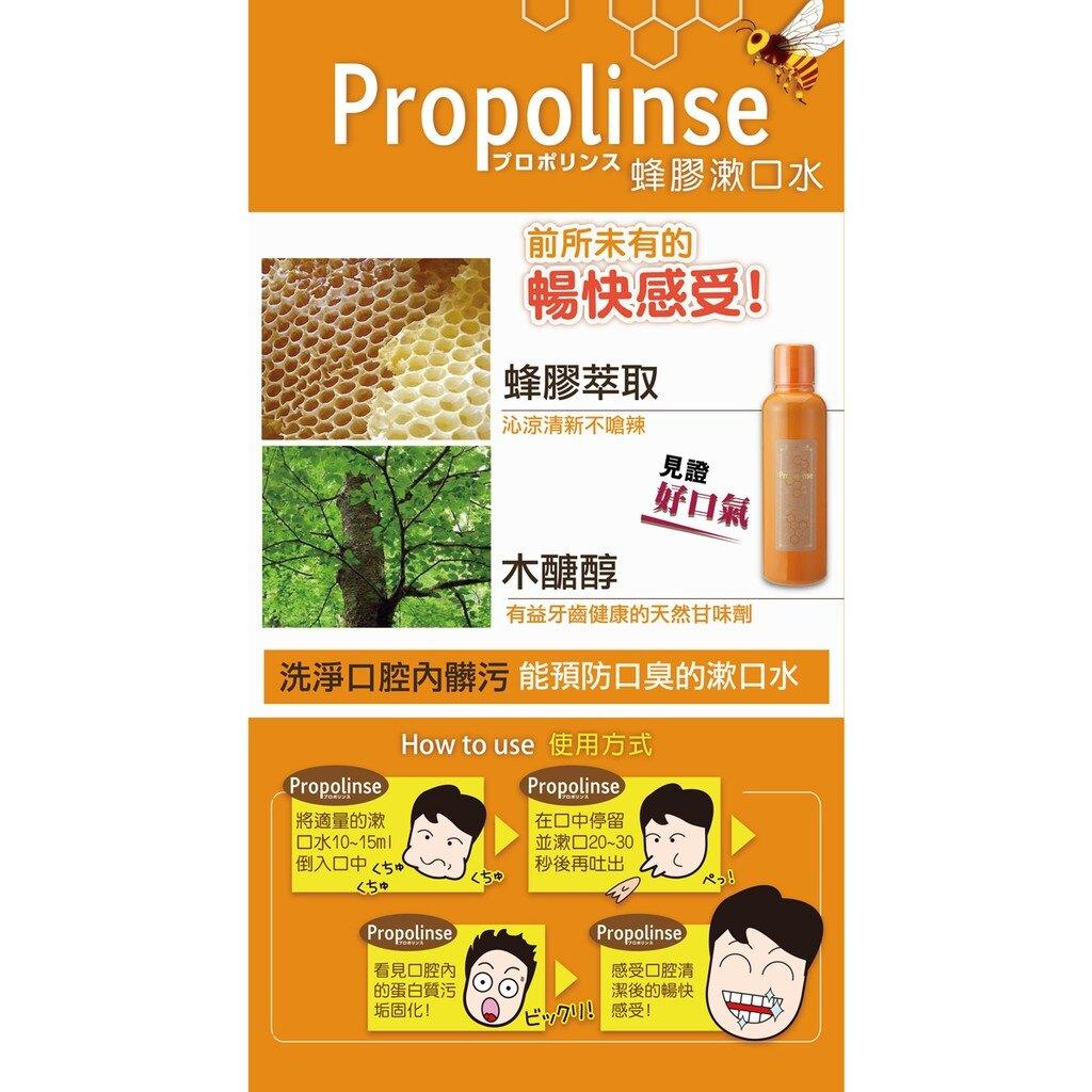 【Propolinse】 蜂膠漱口水隨身包(12mlx6包/盒)