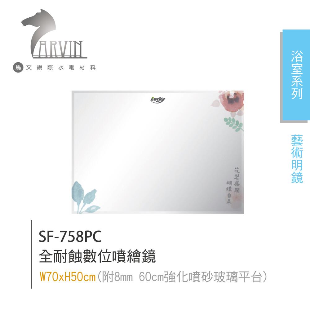 松松衛浴sf-758全耐蝕數位噴繪鏡