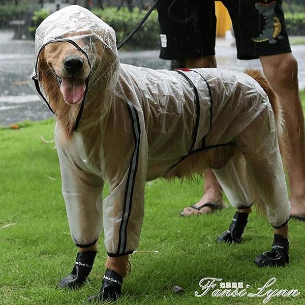狗狗雨衣中型犬大型犬金毛柯基泰迪柴犬大狗雨天衣服防水寵物雨披 中秋節全館免運