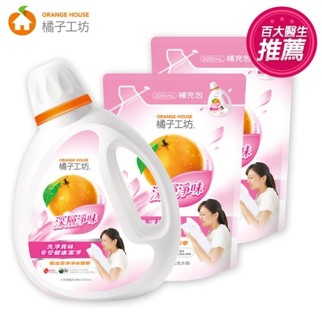 橘子工坊 天然濃縮洗衣精-深層淨味 1+2組(1800mlx1瓶+2000mlx2包)