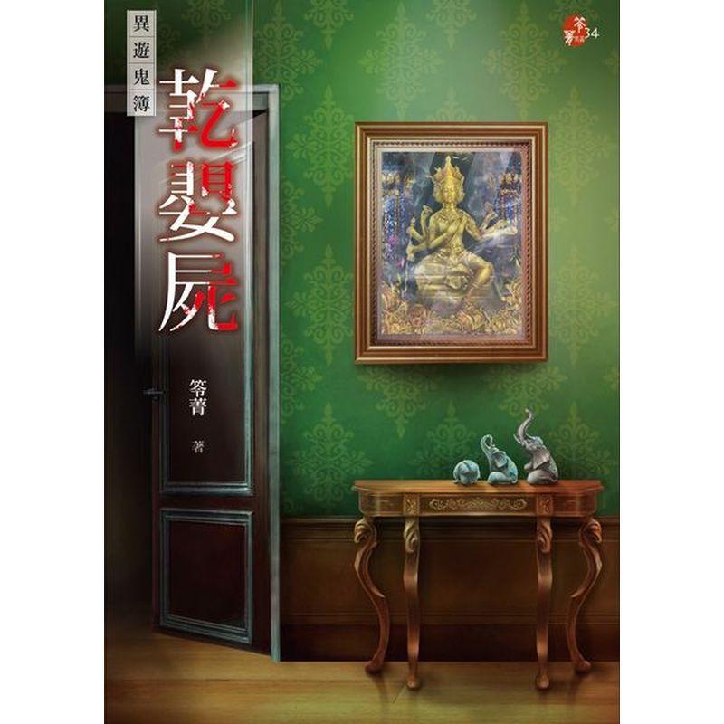乾嬰屍:異遊鬼簿【城邦讀書花園】