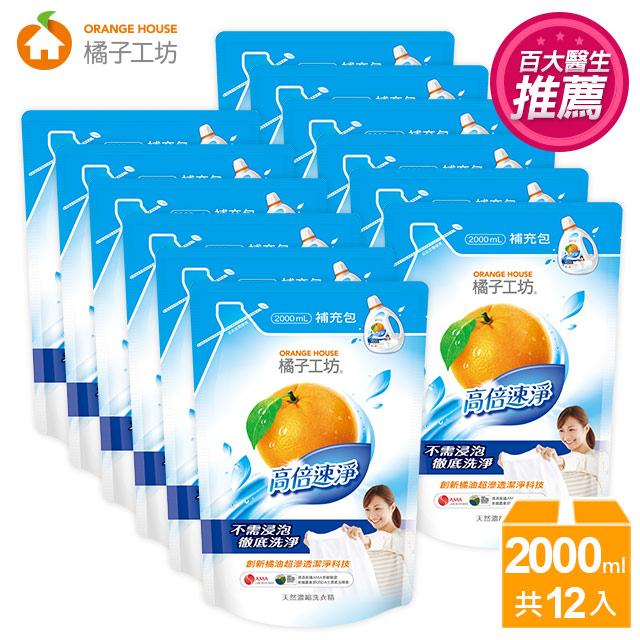橘子工坊天然濃縮洗衣精補充包-高倍速淨2000ml*6包  x2箱