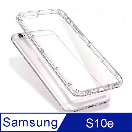 【SAMSUNG】Galaxy S10e  氣墊空壓殼