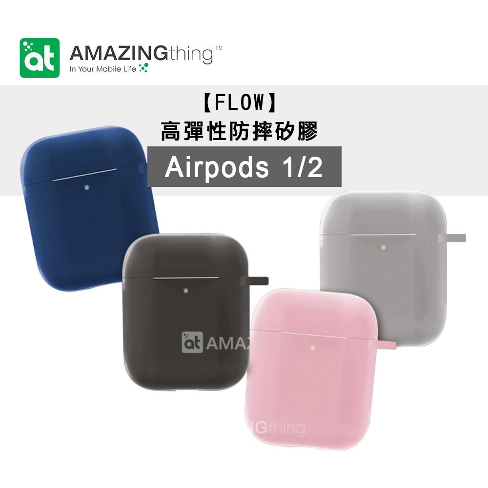 atflow高彈性防摔矽膠 airpods 藍牙耳機保護套 1/2代適用 附掛勾+防丟繩