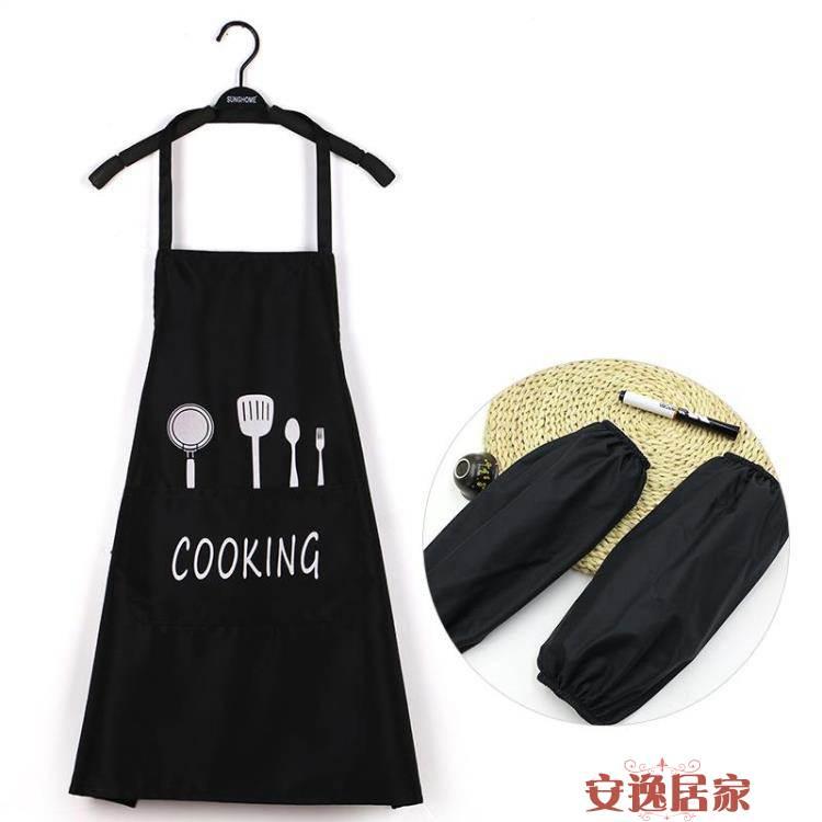 韓版廚房防油卡通帶袖套圍裙套裝防水防污圍腰男女通用罩衣兩件套【安逸居家】