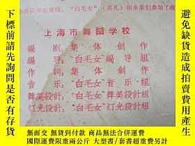 二手書博民逛書店七十罕見節目單戲單(A-38): 武漢市歌舞劇院 革命現代芭蕾舞