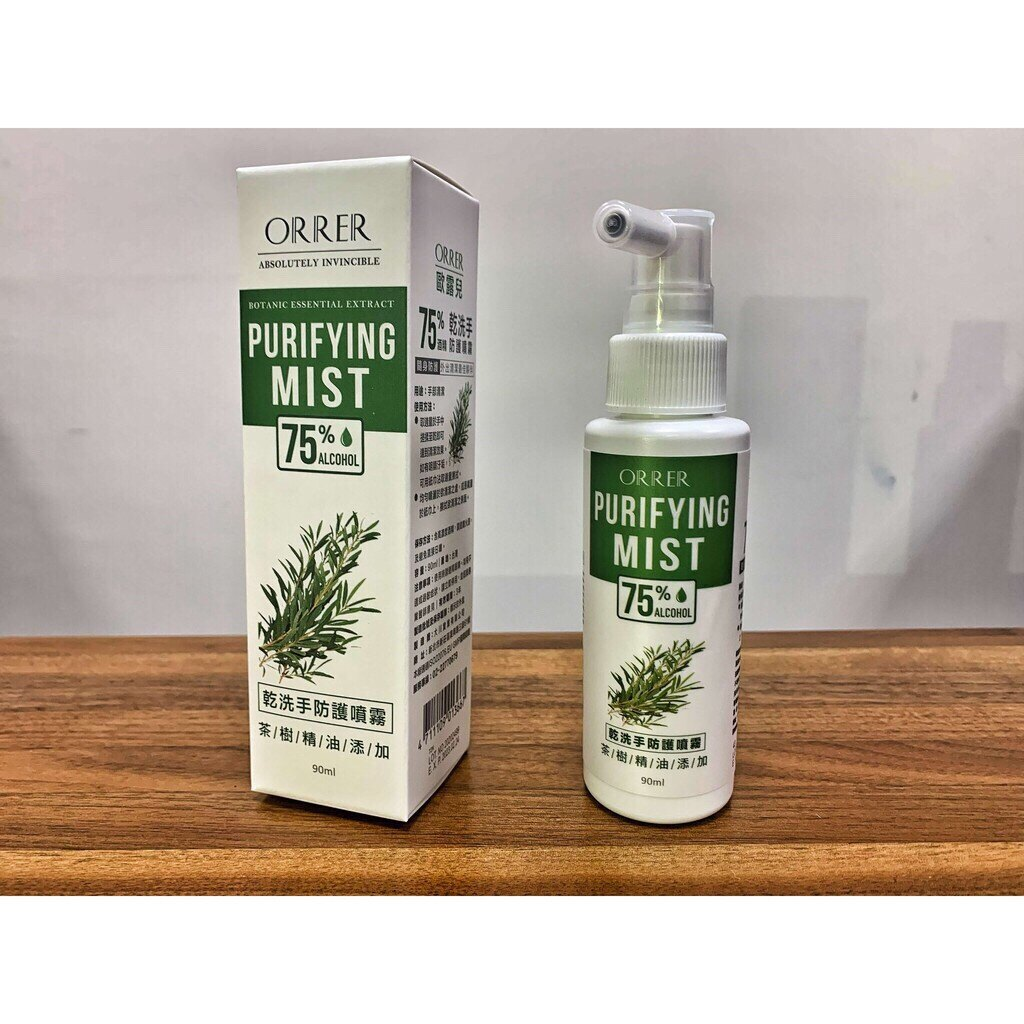 ORRER歐露兒 - 茶樹精油乾洗手噴霧(攜帶型90ML)