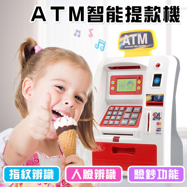 智能atm提款機 提款機玩具 自動吃鈔 人臉辨識 指紋辨識 密碼 驗鈔 存錢筒 保險櫃