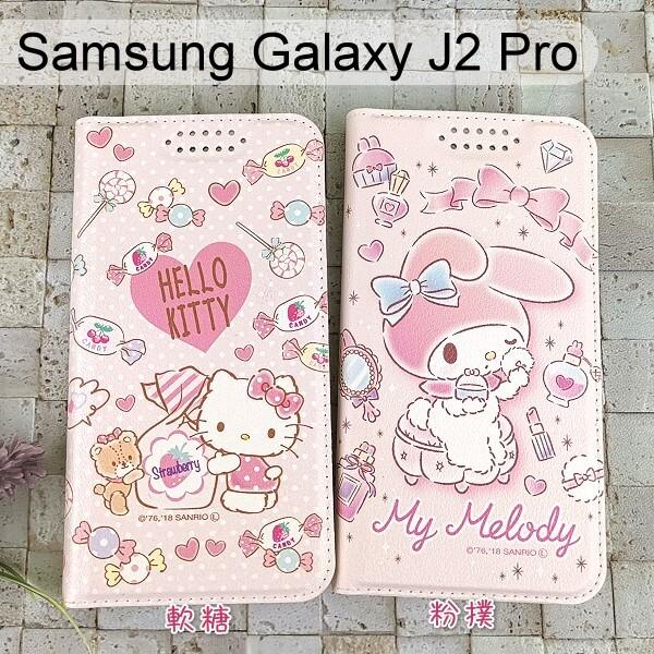 三麗鷗彩繪皮套 samsung galaxy j2 pro (5吋) hello kitty正版