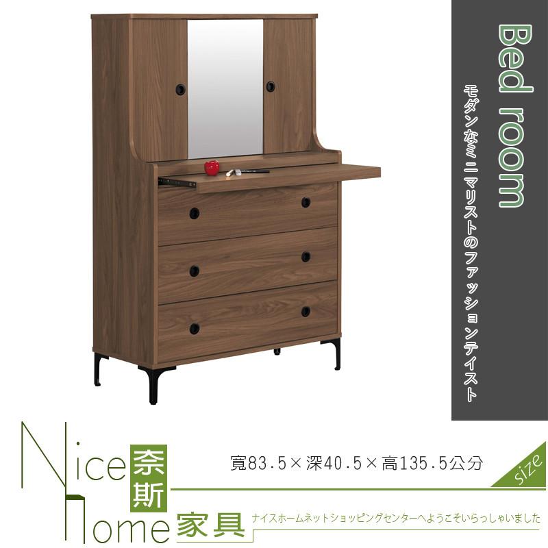 奈斯家具nice039-9-hc 杰理鏡台斗櫃/不含椅