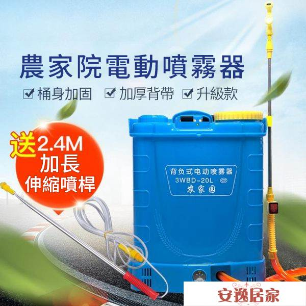 電動農用智能新背負式充電多功能機農高壓鋰電池噴壺【安逸居家】YTL