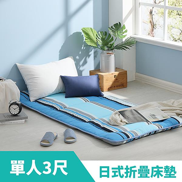 日式床墊;單人3X6尺5cm【摩登條紋】;小資外宿;LAMINA台灣製