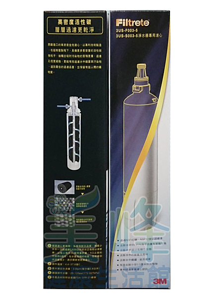 3M Filtrete S003/S-003 (同型號DS03)濾心