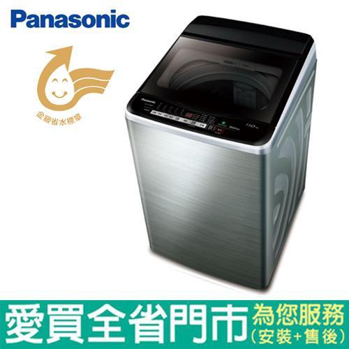 Panasonic國際11KG變頻不鏽鋼洗衣機NA-V110EBS-S 含配送+安裝【愛買】