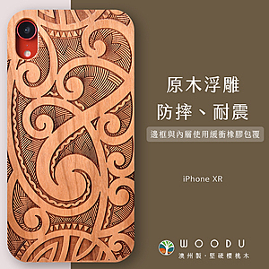 Woodu iPhone手機殼 XR  銀蕨之始iPhone XR