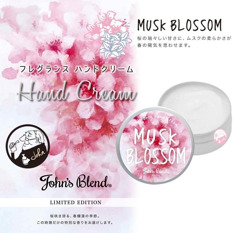 日本品牌john's blend護手霜(蘋果梨香/白麝香/茉莉麝香/限定款櫻花麝香)
