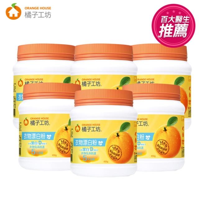 橘子工坊 衣物漂白粉 450gX6