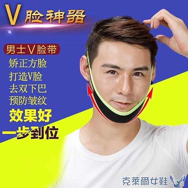 男士專用瘦臉神器小V臉繃帶睡眠去雙下巴面罩提拉緊致法令紋面膜 快速出貨