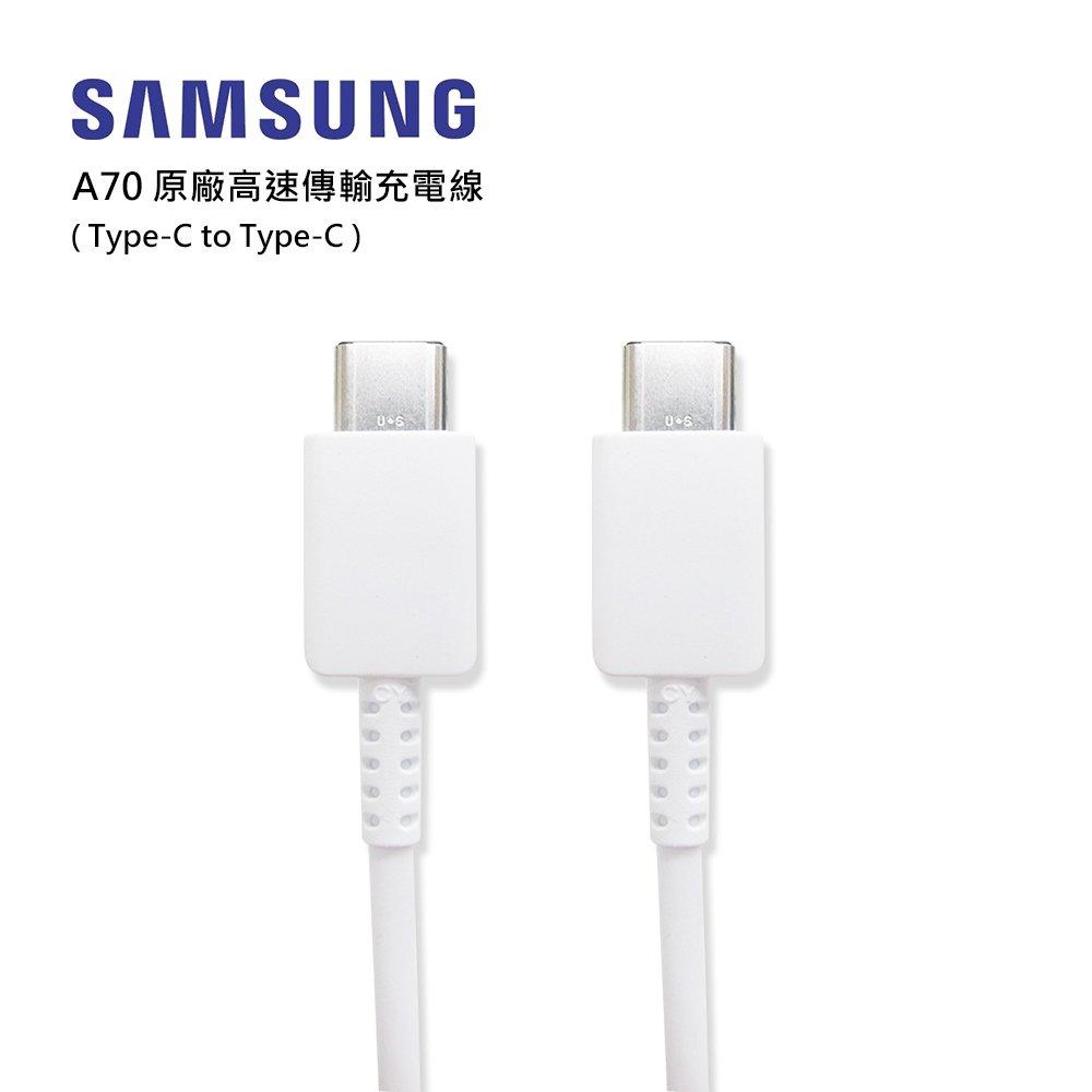 【SAMSUNG 三星】原廠 A70高速傳輸充電線(平輸密封包裝) 白色