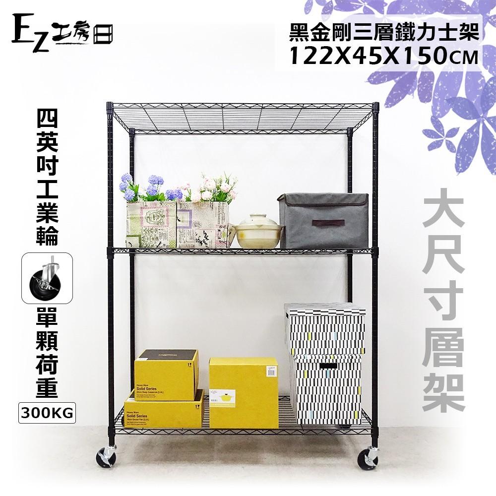 122x46x200六層架層架/鐵架/收納架/鞋架/玄關架/廚房架/電器架/大容量層架