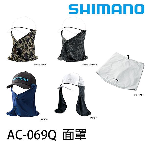 漁拓釣具 SHIMANO AC-069Q [防曬頭巾]