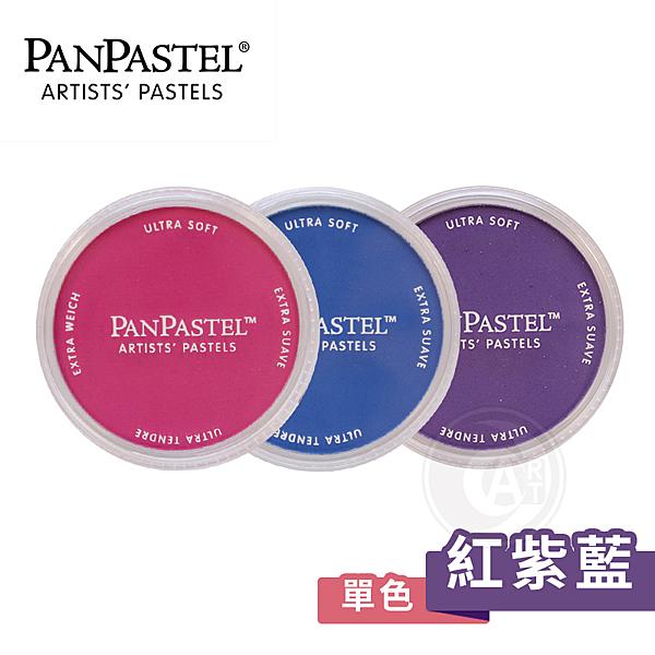 『ART小舖』PanPastel 美國 97色柔軟藝術家粉彩餅 紅紫藍色系 單色