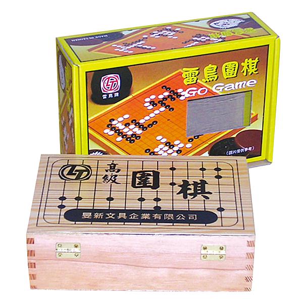 圍棋 雷鳥 LT-201 高級木盒圍棋【文具e指通】量販.團購